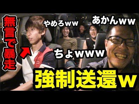 お盆で東京から帰省してきた友人達をすぐに車で東京に送り返すドッキリで車内大発狂wwwww