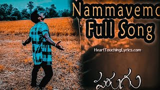 Parugu movie song   Nammavemo Gani   Telugu full song
