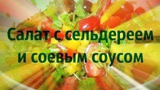 Легкий салат с сельдереем и соевым соусом