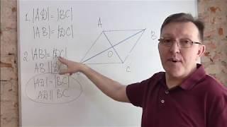 Геометрия 8 класс за 1 час.1 часть.
