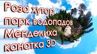 Сочи 2020 Роза хутор Менделихинские водопады на канатной дороге