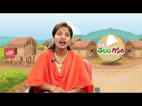 చినుకు చినుకు కురిసిన సాంగ్| Chinuku Kurisina Nelana Song By Folk Singer Maheshwari | YOYO TV