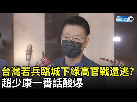 阿富汗變天...台灣若兵臨城下 民進黨高官戰還逃? 趙少康一番話酸爆|中時新聞網