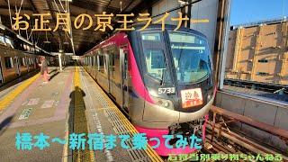 2020迎春【京王ライナー】橋本~新宿乗車レビュー