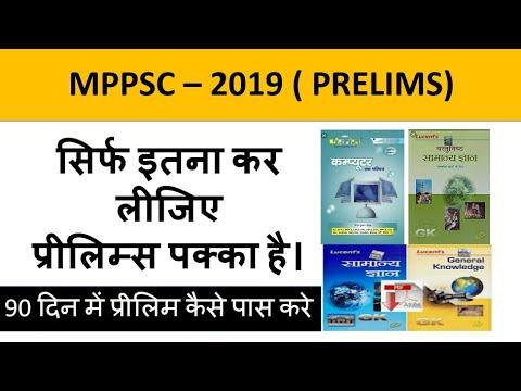 MPPSC 2019 - सिर्फ इतना कर लीजिए प्रीलिम्स पक्का है। by- Gaurav arya  #student_junction