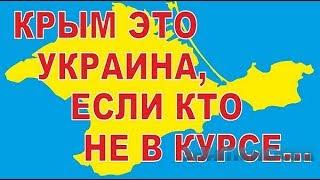 Крым это Украина !! два в одном.
