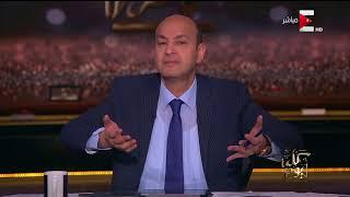 كل يوم - تعليق تاريخي من عمرو أديب على انجازات الأهلي في الفترة الأخيرة .. طيب واحنا الزمالك فين؟!