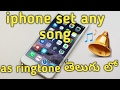 how to set any song as ringtone on iphone telugu
