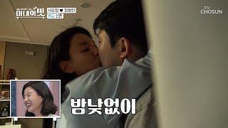 19금 신혼 최초 공개?! '쪽~' 끝 안나는 리얼 사운드 [아내의 맛] 19회 20181016