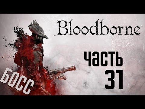 Прохождение Bloodborne: Порождение Крови  — Часть 31:БОСС 12: Возродившийся