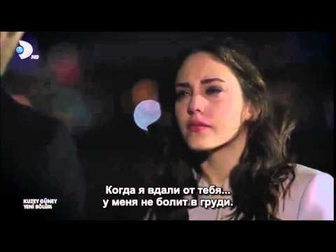Турецкий сериал кузей и гюней на русском языке
