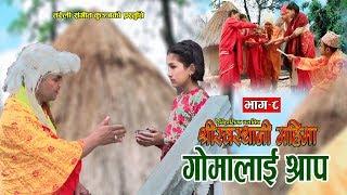 श्रीस्वस्थानी महिमा Part - 8    New Nepali Movie 2075, 2019    Resham Sapkota