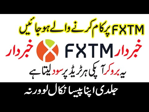 fxtm-broker-scam-in-pakistan/-fxtm-broker-complete-review-in-urdu/hindi