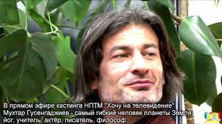 Мухтар Гусенгаджиев о Съёмках в Кино и Своей Жизни. Часть 9.Проект Марии Карпинской