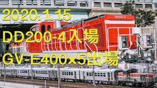 【甲種輸送】川重DD200-4入場及びGV-E400×5両出場 2020.1.15