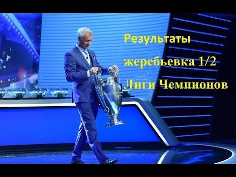 Результаты жеребьевка Лиги Чемпионов 2017 полуфиналы 1/2. Новости футбола