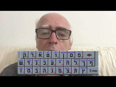 Как выучить ивритский алфавит легко, весело и непринужденно