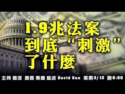 """1.9兆法案到底""""刺激""""了什么? 嘉宾:餐饮老板 David Sun 时事评论员 秦鹏 蓝述 主持:高洁【希望之声TV】(2021/03/10)"""
