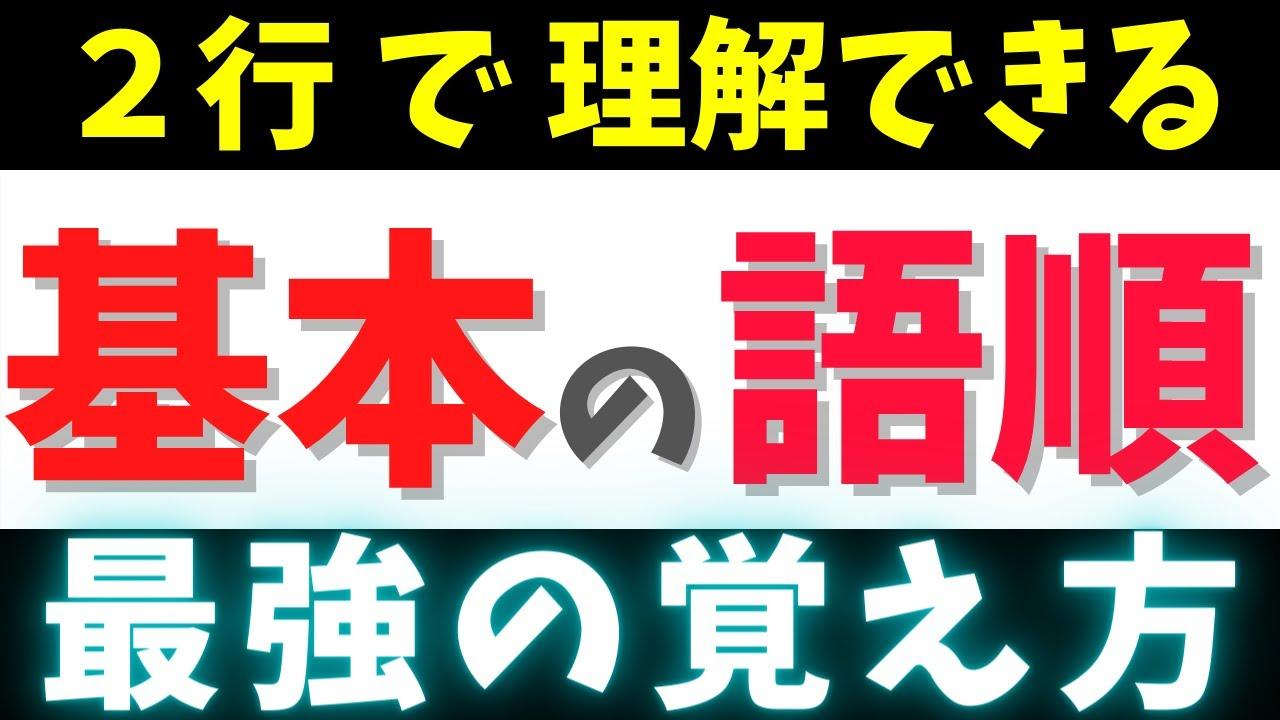 【もう迷わない!】中国語の語順がパッと暗記できる最強の覚え方を紹介!品詞の文法を勉強して初心者を卒業しよう