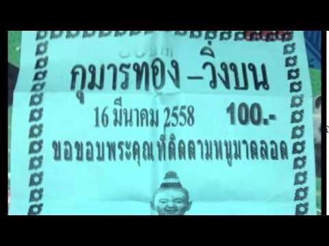เลขเด็ดงวดนี้ กุมารทอง-วิ่งบน 16/03/58