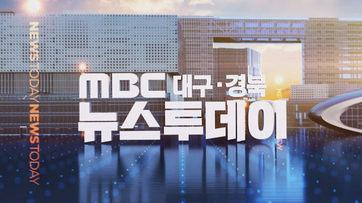 2021-04-06 (화) 대구MBC 뉴스투데이