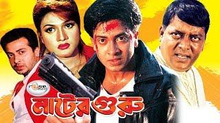 Shakib Khan New Bangla Action Movie I নাটের গুরু - Nater Guru   Munmun,Amit,Dipjol I Rosemary
