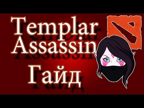 видео: Гайды dota 2 - templar assassin #6