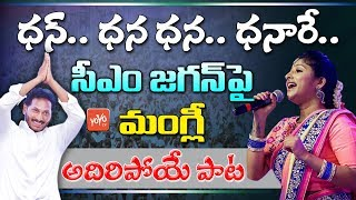 Mangli Song On YS Jagan | Dhan Dhana Dhana Dhanare Song | Jagan Mangli Song | #APCM | YOYO TV NEWS