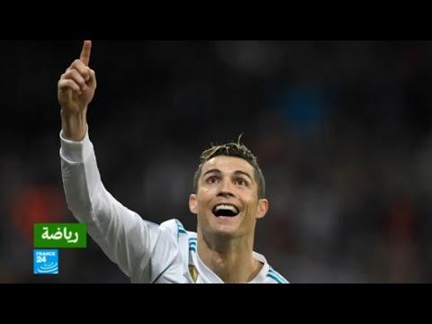 رونالدو -العجيب- يقود ريال مدريد إلى فوز كبير على باريس سان جرمان  - 16:23-2018 / 2 / 15