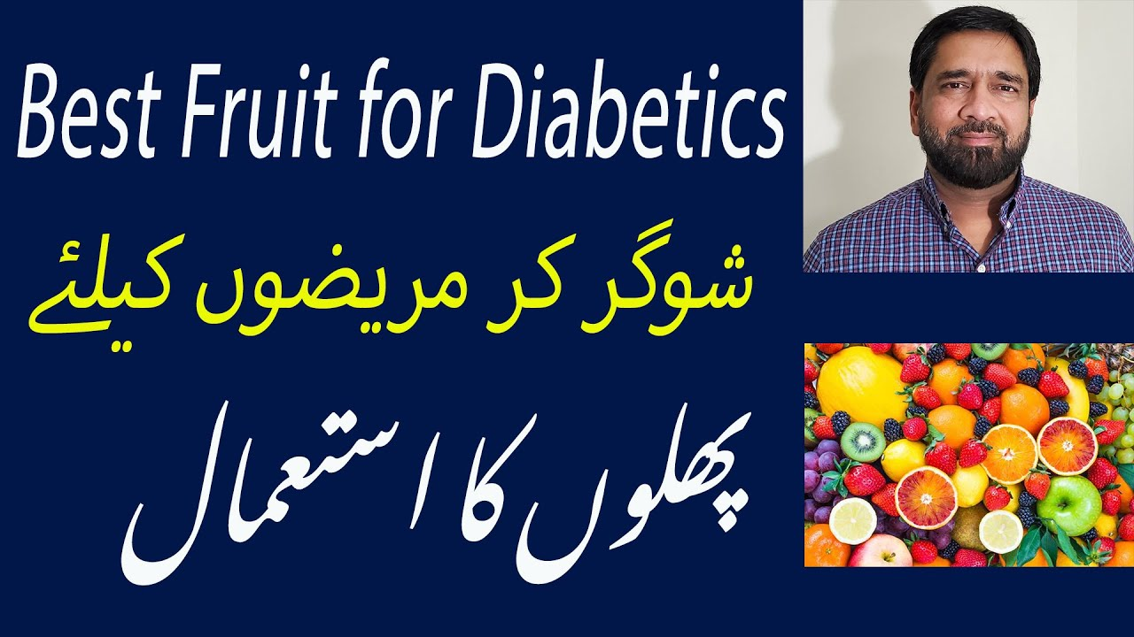Best Fruit List for Diabetics | Diabetic Fruit List | Fruit list for Sugar Patients in Urdu | Hindi