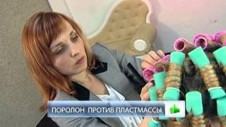 Сюжет о завивке волос на НТВ