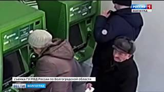 В Волгограде разыскивают подозреваемого в краже денег из банкомата