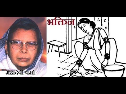 Pdf Download Mahadevi Verma Stories In Hindi -
