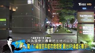 苦!六福皇宮吹熄燈號、高雄64飯店傳倒閉!陸客減少衝擊觀光業?少康戰情室 20180411