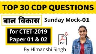 Top-30 Child Development & Pedagogy Questions for CTET-2019 | Sunday CDP Mock Test-01