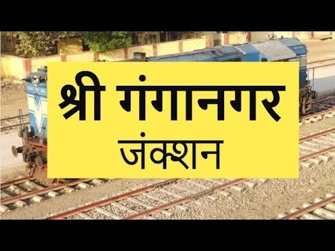 ganganagar railway station |  गंगानगर जंक्शन |  sri ganganagar junction | SGNR