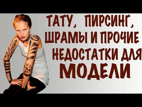 Недостатки для модели. Как стать моделью. KModels by Alla Kostromichova