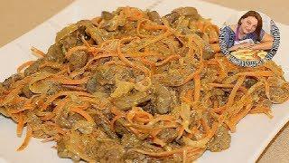Печень с Морковкой по Корейски Необычный и Обалденно Вкусный Салат в Азиатском Стиле.