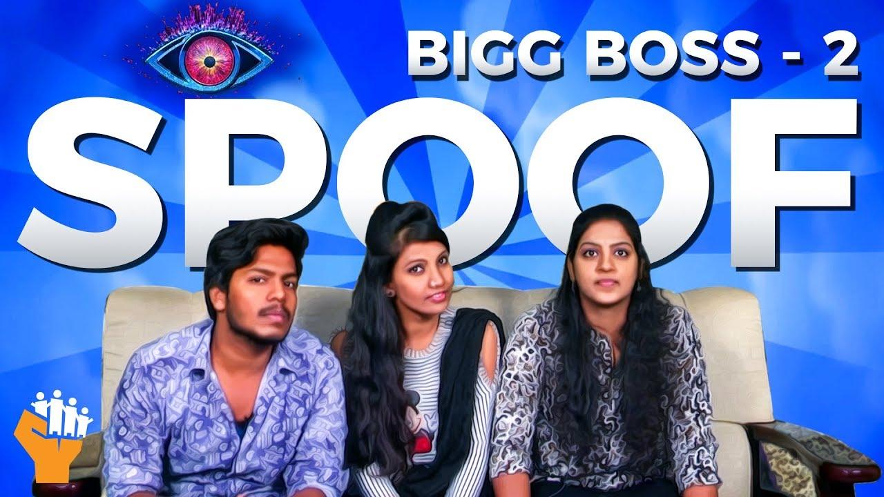 Bigg Boss 2 Funny Spoof | #Trending Best Funny Videos 2018  Bigg Boss Telugu Season 2 | Socialpost