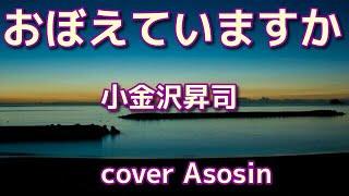 小金沢昇司さんの新曲「おぼえていますか」北の霧降る街を舞台に、逢え...