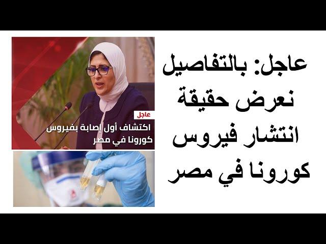 عاجل: تفاصيل حقيقة انتشار فيروس كورونا في مصر #_كورونا يصل مصر والصحة  وتعلن عن اكتشاف اول حالة