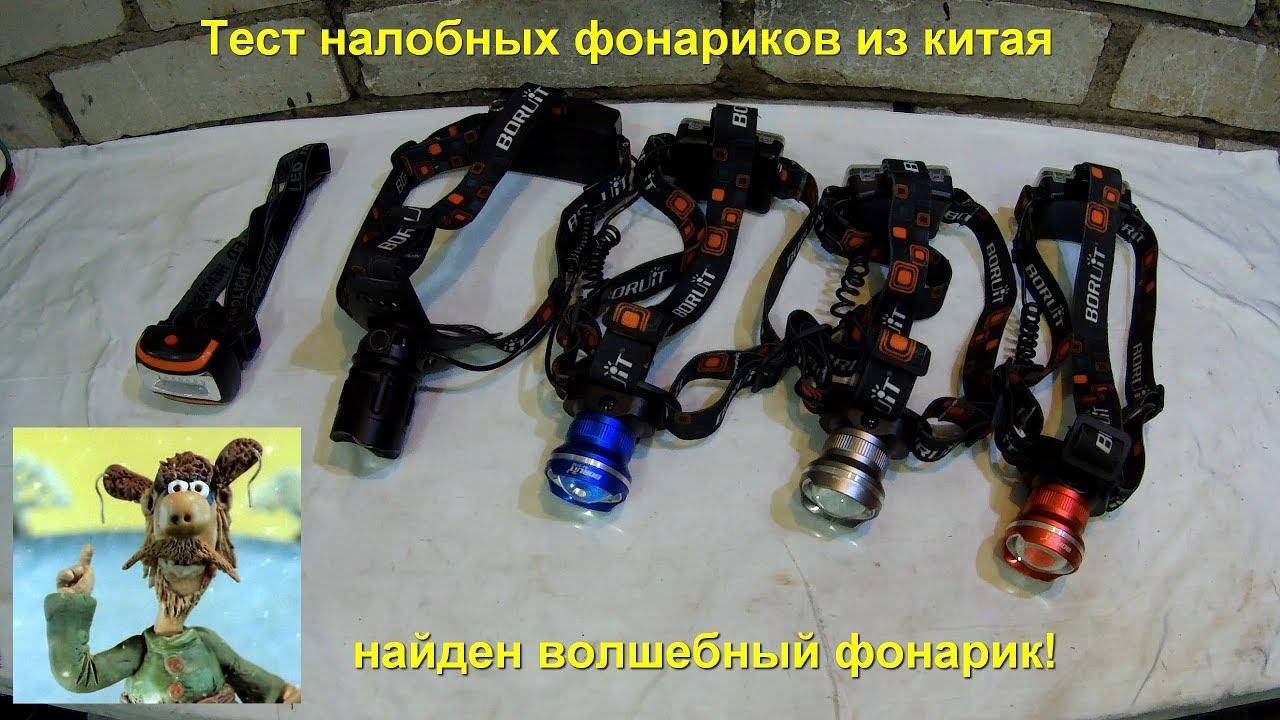 Лучший налобный LED фонарик из китая, большой тест обзор