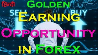 Golden Earning Opportunity In Forex (In Hindi/Urdu)   Forex Account Management Service