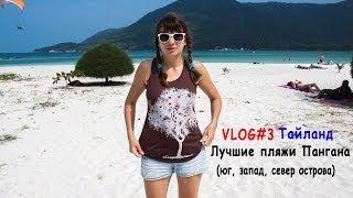 лучшие острова для отдыха видео