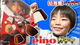 【ガシャポン】幼稚園12月号 ピノガチャに本物のピノをたくさん入れて遊んだよ✨ 冬に食べるアイスは最高 ✨ コーキtv