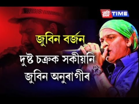 Major public outrage after a series of social media posts urging to boycott Zubeen Garg's shows