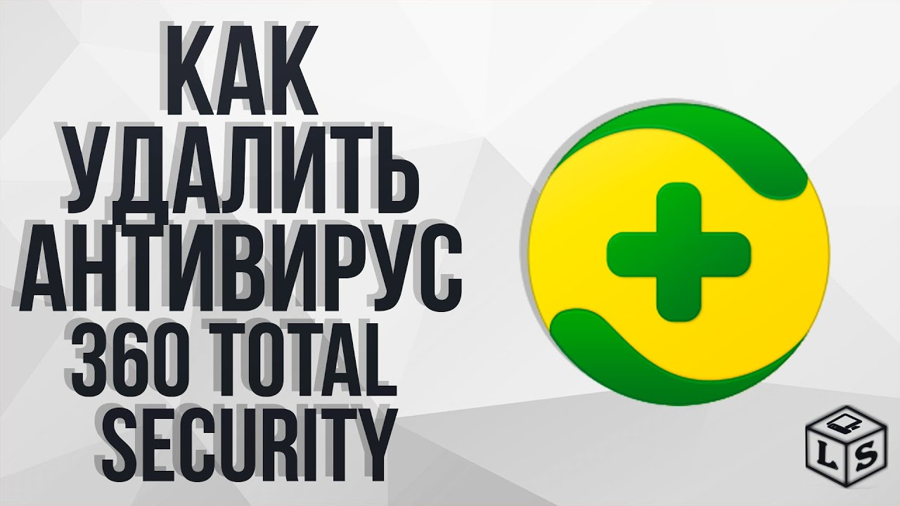 Как удалить 360 Total Security если он не удаляется полное удаление антивируса 360 Total Security