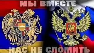 Армяне и Русские братья навеки