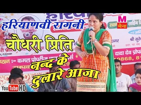 नन्द के दुलारे आजा || Nand Ke Dulare Aaja || Chaudhary Priti || Haaryanvi Ragni