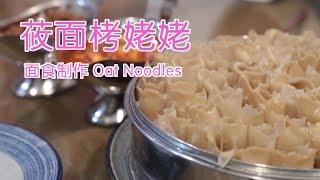 如何做山西名吃莜面栲栳栳?|面食制作Oat Noodles